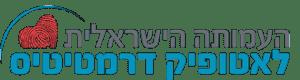Eczéma Association Israël