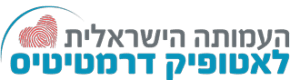 Ekzeme Verband Israel