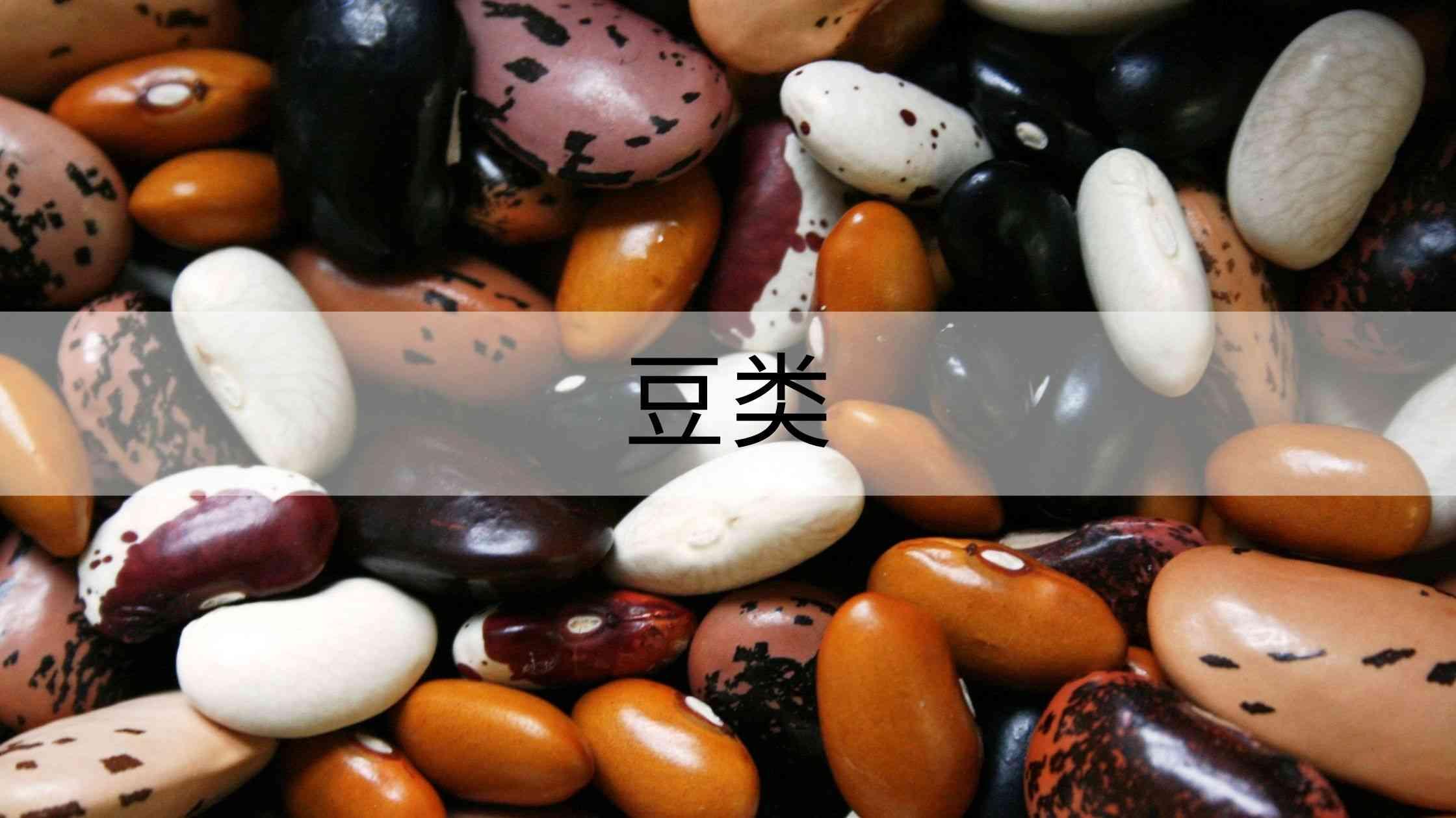 豆类消炎食品