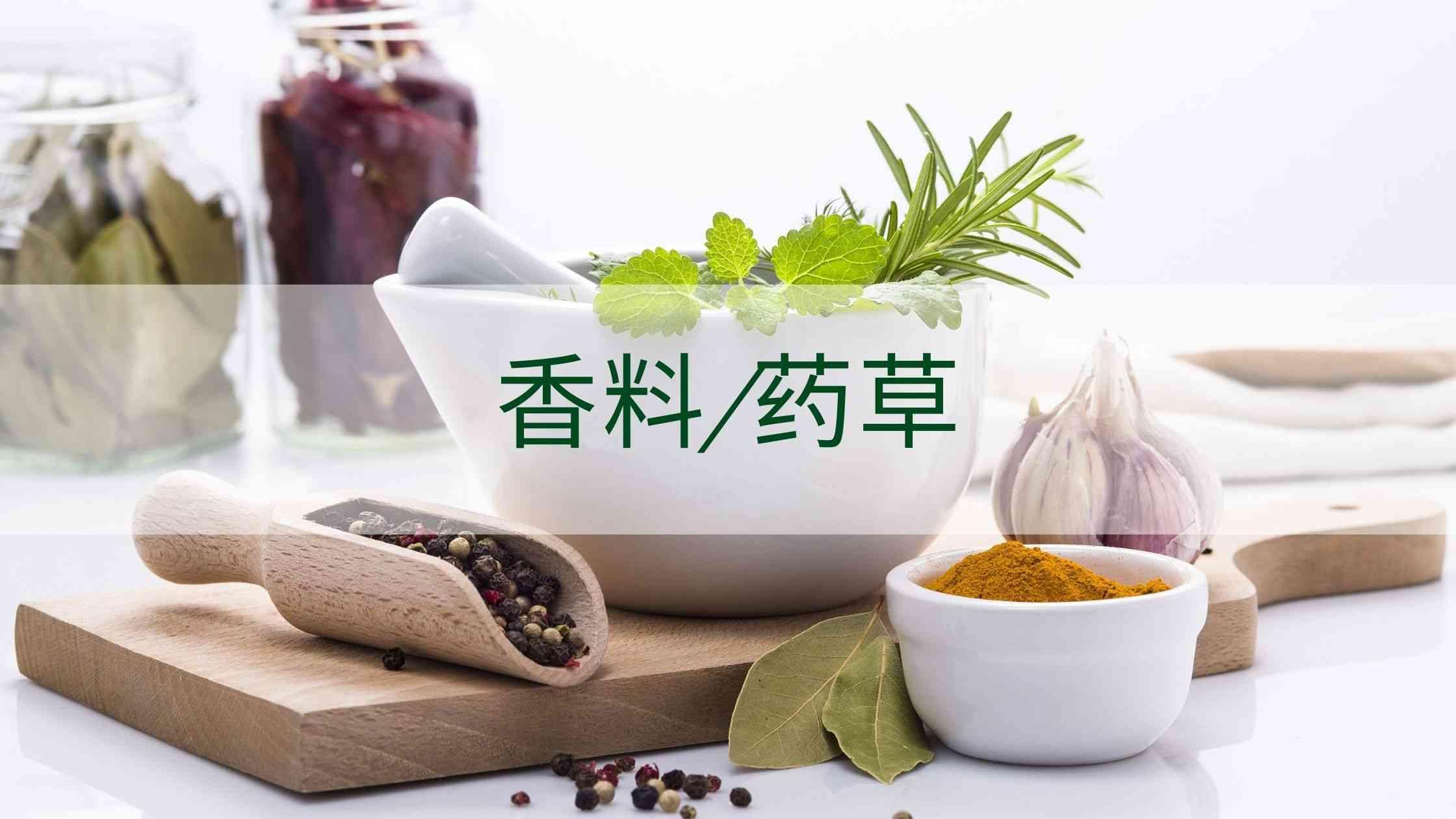 草药和香料消炎食品