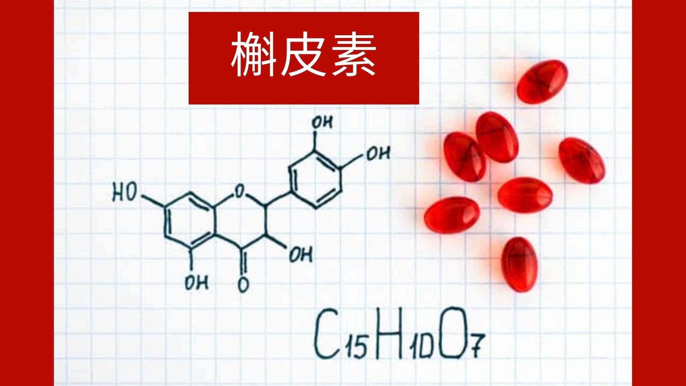 槲皮素有助于减轻湿疹症状