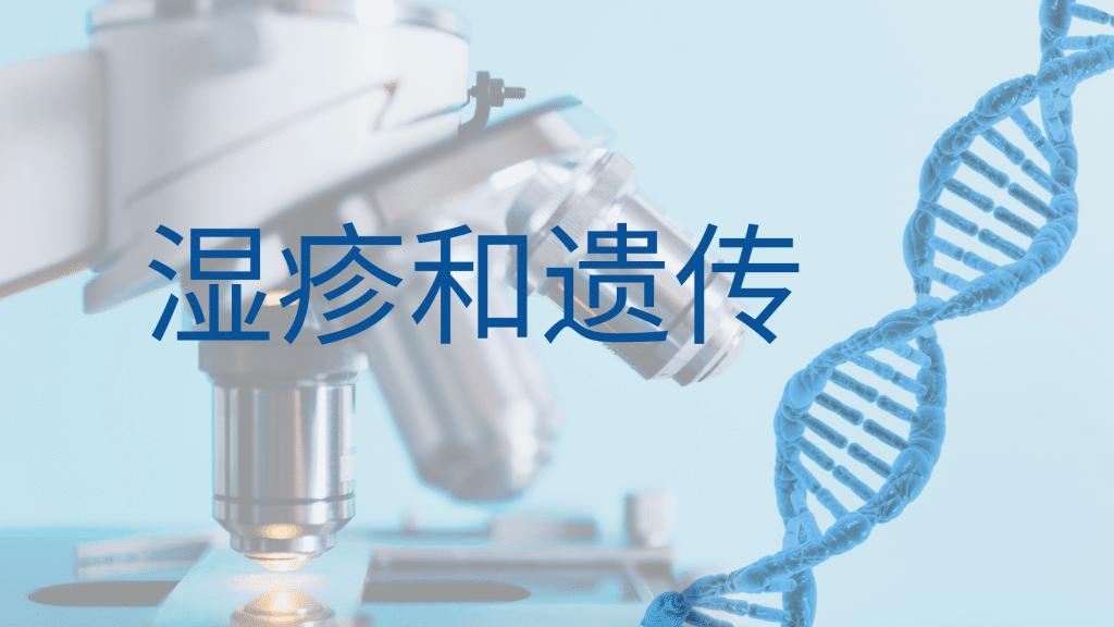 湿疹是遗传的吗?